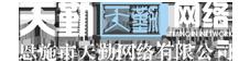 恩施网络公司_恩施网站建设_恩施做网站_恩施天勤网络科技有限公司