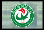 清江外国语学校