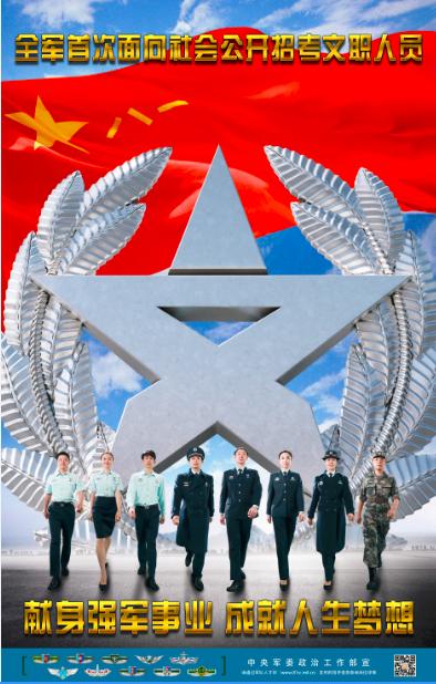 恩施网站建设--好消息:湖北省军区首次面向社会公开招考
